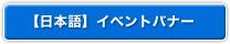 日本語 イベントバナー