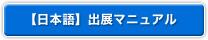 日本語 出展マニュアル