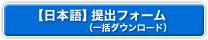 日本語 提出フォーム