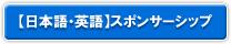 【日本語・英語】スポンサーシップ